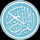 Al-Quran 30 Juz free copies icon