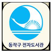 동작구 전자도서관 icon