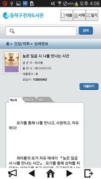 동작구 전자도서관 apk screenshot