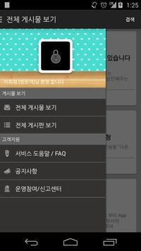연수구청 SNS 민원시스템 apk screenshot