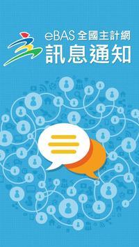 eBAS Message Notification poster