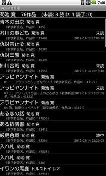 青空読書管理 apk screenshot