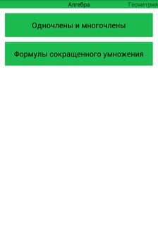 "Шпаргалка: ""MATHS"" poster"