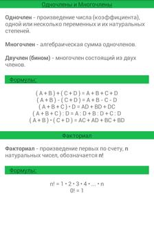 "Шпаргалка: ""MATHS"" apk screenshot"