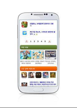 레이븐(RAVEN)  공략집 apk screenshot