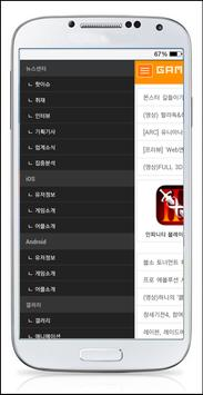 오더앤카오스2: 구원 공략-게임와이,커뮤니티,친구찾기 apk screenshot
