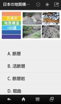 日本の地質構造100選 poster