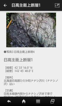 日本の地質構造100選 apk screenshot