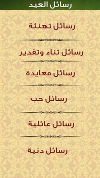 رسائل العيد 2017 apk screenshot