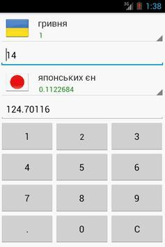 Конвертер валют за курсом НБУ apk screenshot