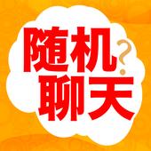 随机聊天(WeChat) icon