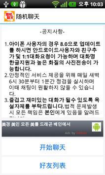 随机聊天(WeChat) poster