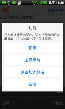 随机聊天(WeChat) apk screenshot