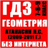 ГДЗ Геометрия 7 - 8 - 9 класс icon