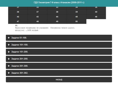ГДЗ Геометрия 7 - 8 - 9 класс apk screenshot