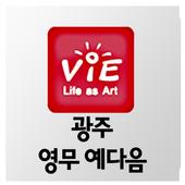 영무 예다음 광주 관리자용 icon