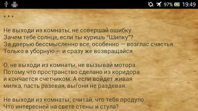 Бродский Иосиф. Стихи 392 apk screenshot