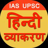 Hindi Grammer Sikhe icon