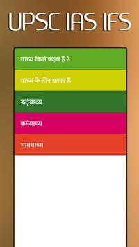Hindi Grammer Sikhe poster