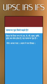 Hindi Grammer Sikhe apk screenshot