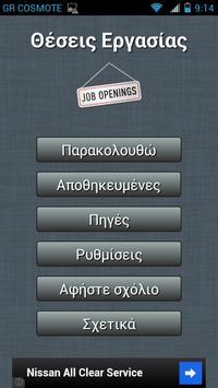 Θέσεις Εργασίας poster