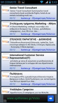 Θέσεις Εργασίας apk screenshot