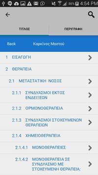 Θεραπευτικά Πρωτόκολλα ΕΟΠΕ apk screenshot