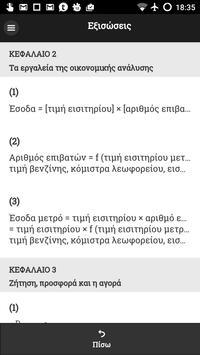 Εισαγωγή στην Οικονομική Lite apk screenshot