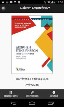 Διοίκηση Επιχειρήσεων Lite poster