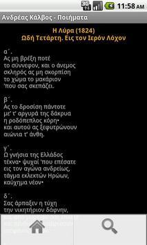 Andreas Kalvos Poems apk screenshot