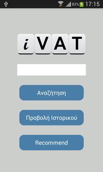 ΑΦΜ Έλεγχος στοιχείων AFM poster