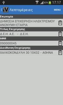 ΑΦΜ Έλεγχος στοιχείων AFM apk screenshot