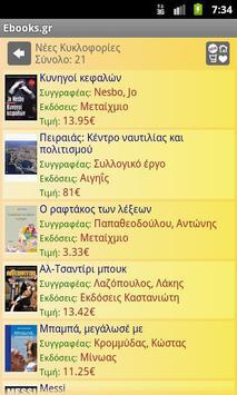 Ebooks.gr apk screenshot