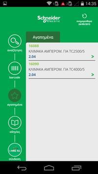 eCatalog apk screenshot
