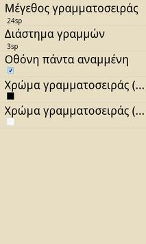 John's Book of Revelation apk screenshot