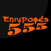Epigrafes 555 icon
