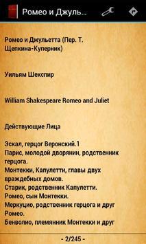 Romeo and Juliet Russian apk screenshot