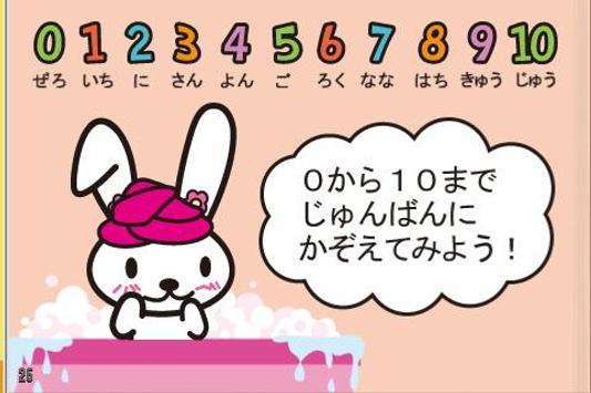 ナンバーズ (絵本) for GREE apk screenshot