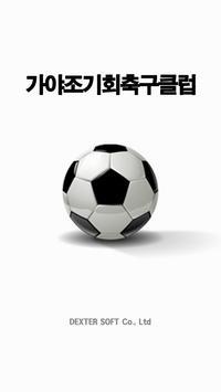 가야조기회축구클럽 poster