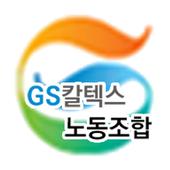 GS칼텍스 노동조합 icon