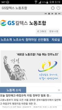 GS칼텍스 노동조합 apk screenshot