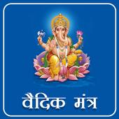 Vedic Mantra GTS icon