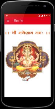 Vedic Mantra GTS poster