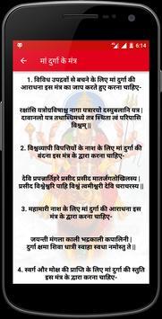 Vedic Mantra GTS apk screenshot