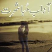 Adab e Mubashrat icon