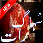 Suhaag Raat Guide icon