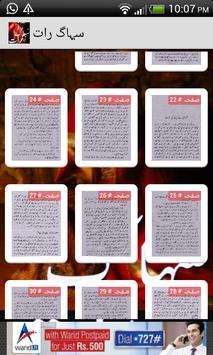 Suhaag Raat Guide apk screenshot