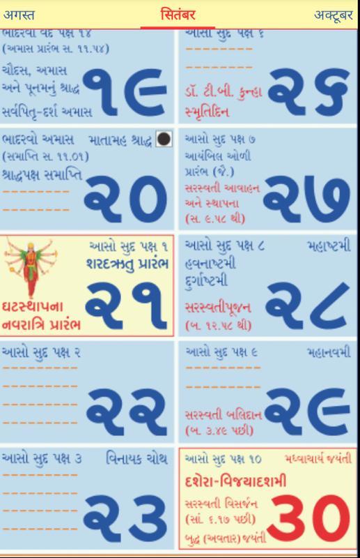 gujarati calendar 2017 free download pdf