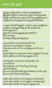 Tamil Bakthi Padalgal apk screenshot