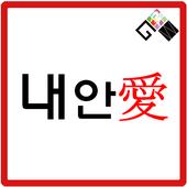 신창양우내안애아파트 icon